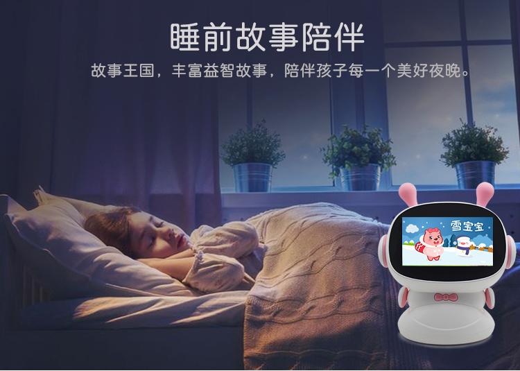 新一代智能陪伴机器人