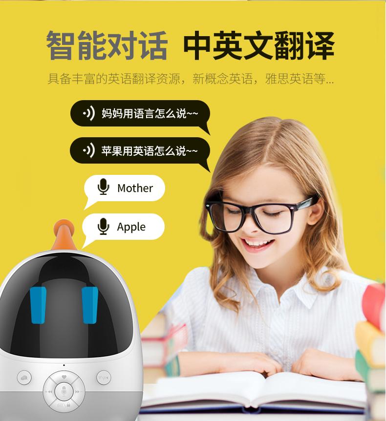 小童早教益智机器人