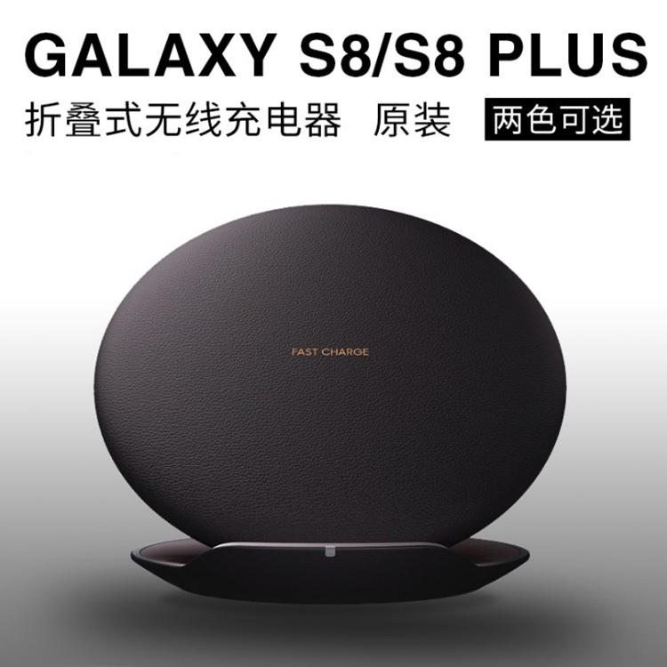 三星S8快速无线充电器