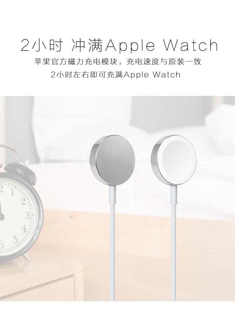 苹果手表无线充电器