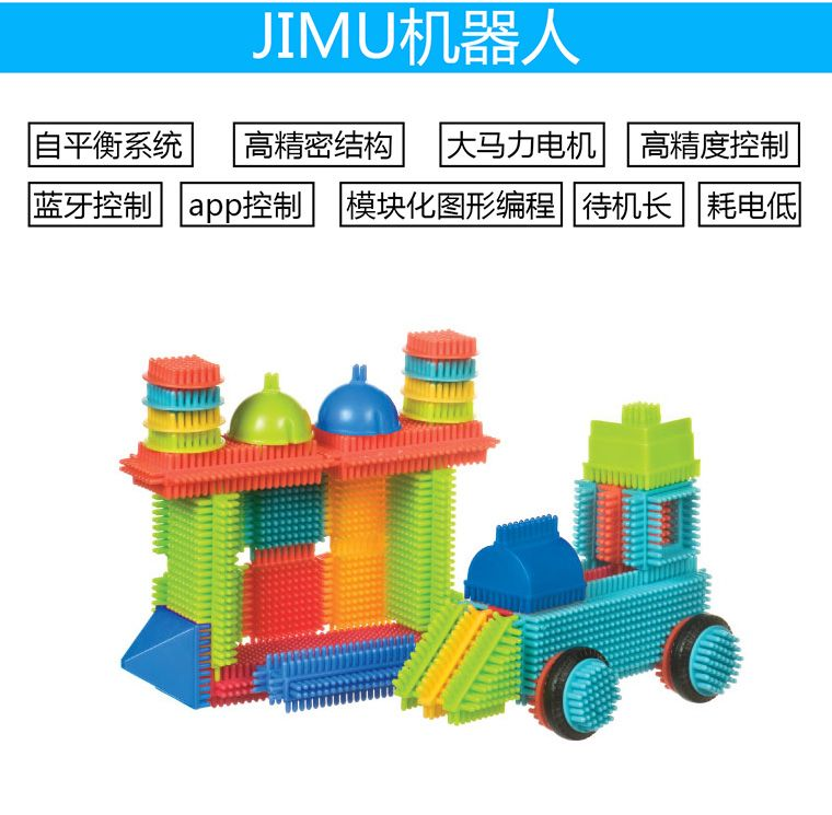 JIMU机器人方案