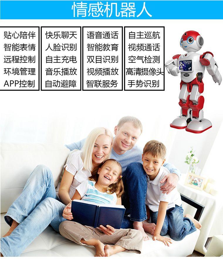 情感机器人方案